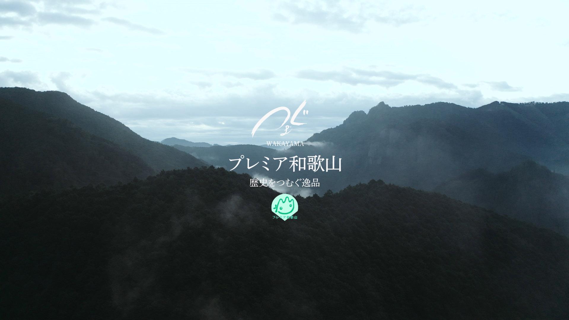 プレミア和歌山ブランディング映像(3分Ver.)