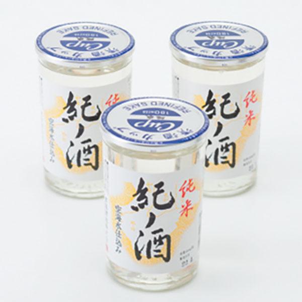 写真:純米「紀ノ酒」