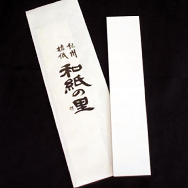 写真:保田紙短冊
