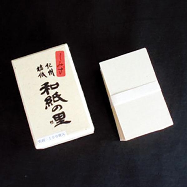 写真:保田紙名刺