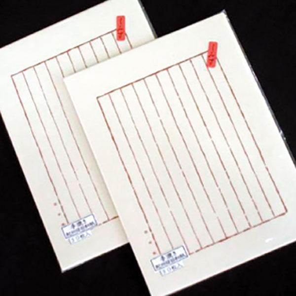 写真:保田紙便箋セット