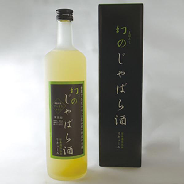 写真:幻のじゃばら酒・すっきりタイプ