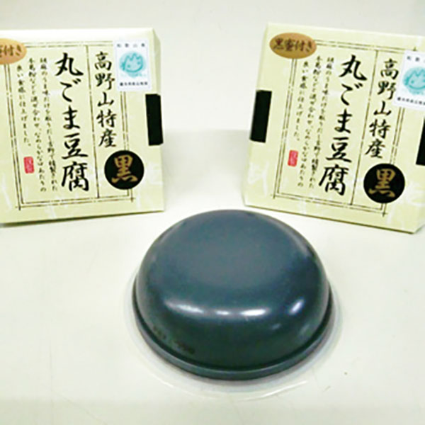 写真:高野山特産 黒丸ごま豆腐