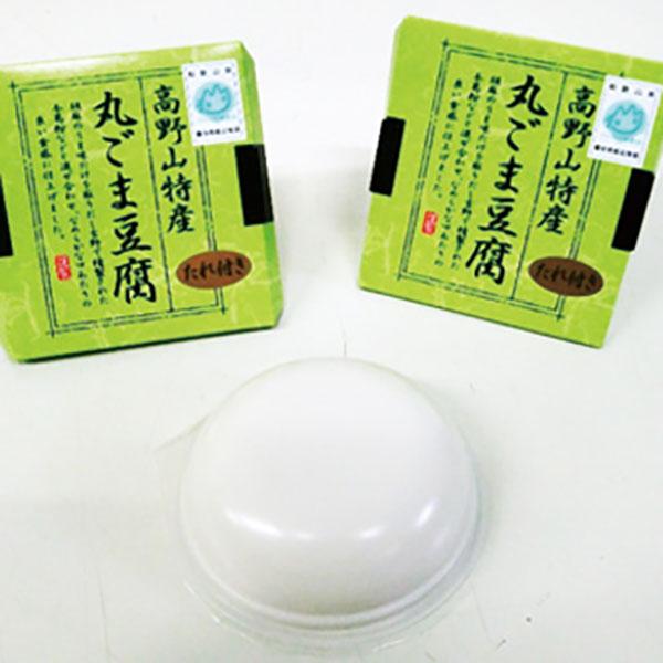 写真:高野山特産 白丸ごま豆腐