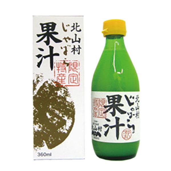 写真:北山村じゃばら果汁
