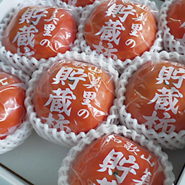 写真:冷蔵富有柿
