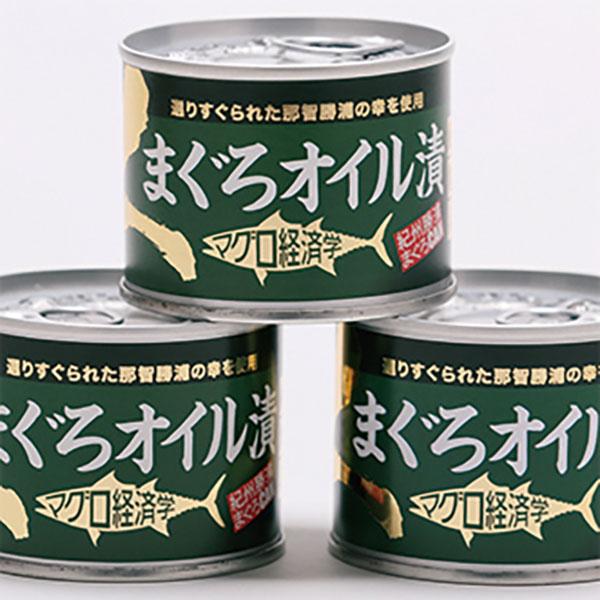 写真:紀州勝浦まぐろCAN「まぐろ経済学シリーズ」まぐろオイル漬