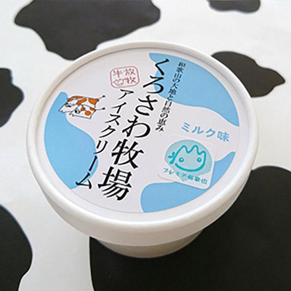 写真:くろさわ牧場アイスクリーム ミルク