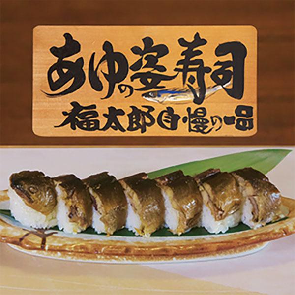 写真:鮎の姿寿司