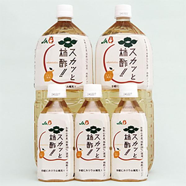 写真:スカッと柿酢