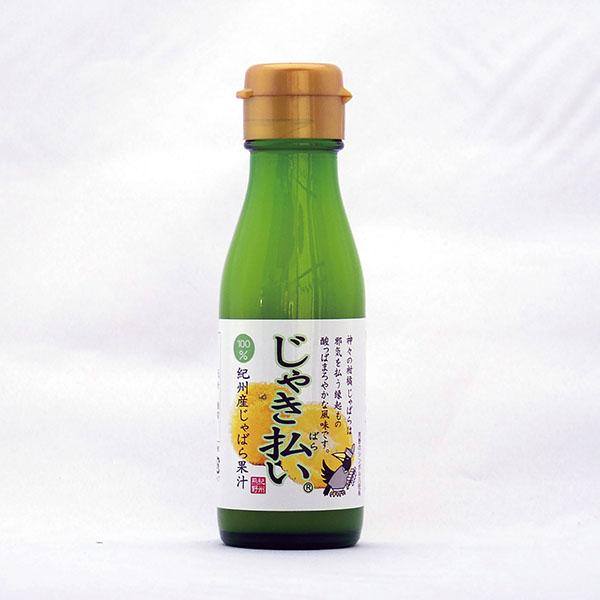 写真:じゃき払い(紀州産じゃばら)果汁