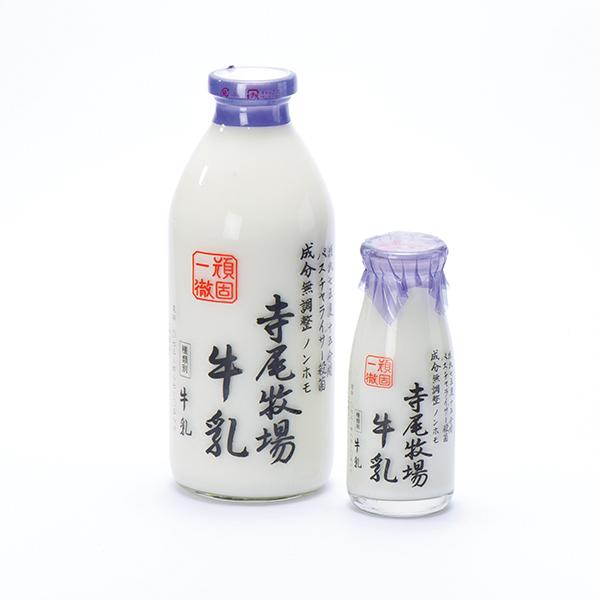 写真:寺尾牧場ノンホモ牛乳
