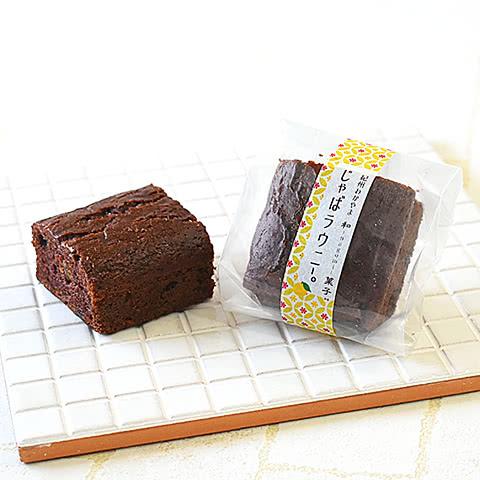 写真:紀州わかやま 和-nagomi-菓子 じゃばラウニー。