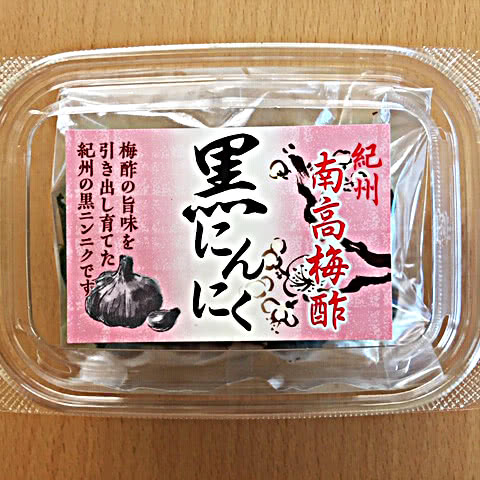 写真:紀州南高梅酢の黒ニンニク