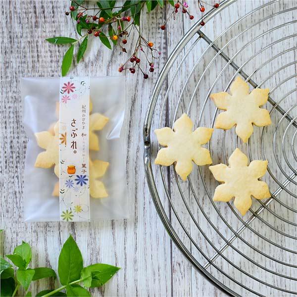 写真:紀州わかやま 和-nagomi-菓子 さぶれ。
