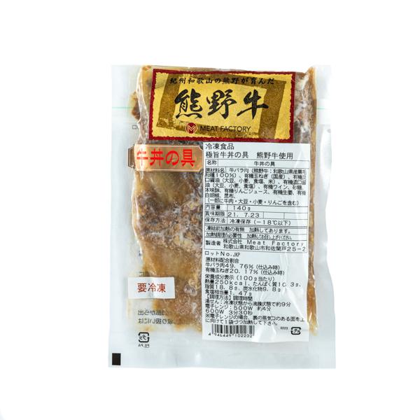 写真:極旨牛丼の具 熊野牛使用