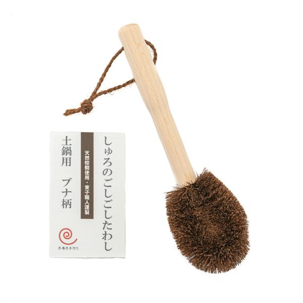 写真:髙田耕造商店 しゅろのごしごしたわし 土鍋用 ブナ柄