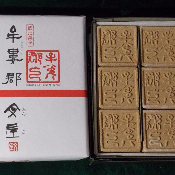 写真:古典郷土菓子 牟婁郡